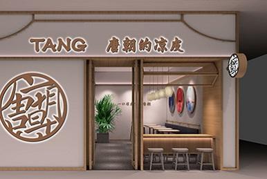 深圳唐朝凉皮餐饮品牌设计