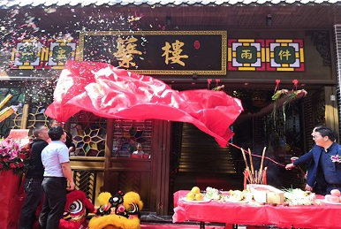 热烈祝贺蘩楼全天茶市深圳华强北店正式开业