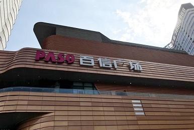 """热烈祝贺""""二小姐的店.江南味""""广州百信广场店盛大开业"""