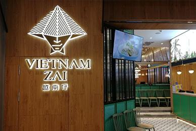 越南仔餐厅品牌设计