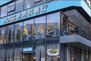 深圳茶餐厅设计_港湾茶餐厅全案品牌视觉