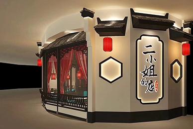 广州餐厅设计_二小姐的店空间软装设计