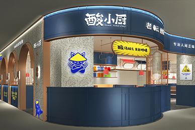 无锡特色餐厅设计_酸小厨餐厅室内设计