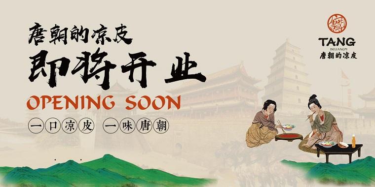 我们从东土大唐而来,热烈祝贺唐朝的凉皮盛大开业