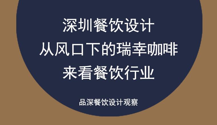深圳餐饮设计——从风口下的瑞幸咖啡来看餐饮行业