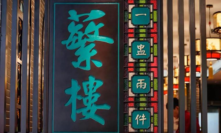 深圳品深餐饮设计公司_精美餐厅logo案例欣赏