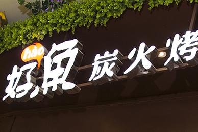 深圳主题餐厅文化策划—连锁烤鱼餐厅品牌故事撰写