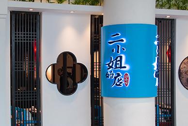 中餐厅品牌文化策划_二小姐的店品牌故事