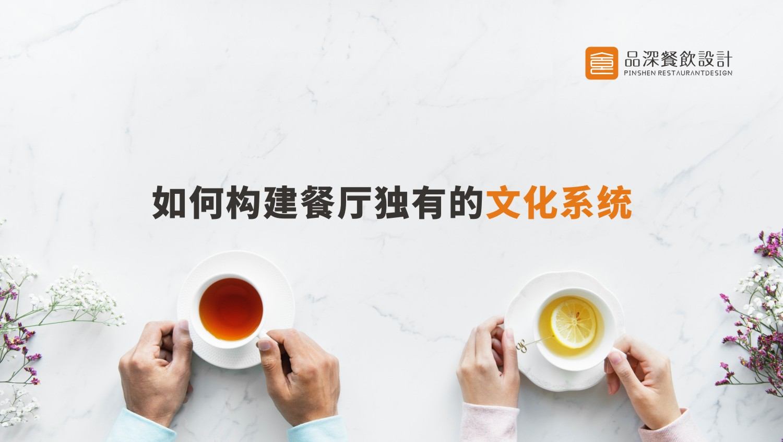 如何构建餐厅独有的餐饮品牌文化系统_餐饮视频讲解