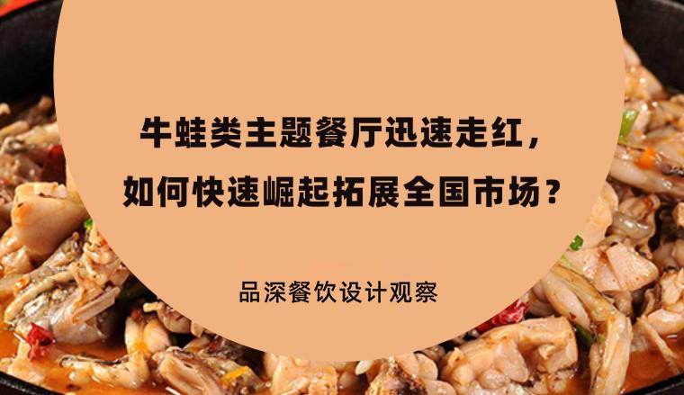 牛蛙类主题餐厅迅速走红,如何快速崛起拓展全国市场?