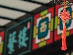 品深餐饮设计战略伙伴蘩楼,深圳7店即将进入试营业