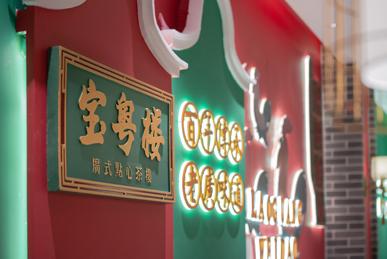 上海宝粤楼广式点心茶楼餐饮全案策划设计