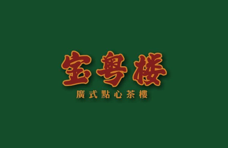 全案设计师将百年传承的老广味道引到上海,让广州餐饮文化在上海滩大放异彩