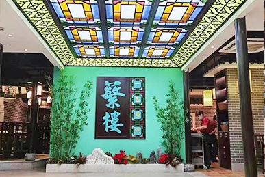 蘩楼全天茶市上海徐汇区汇金百货店品牌
