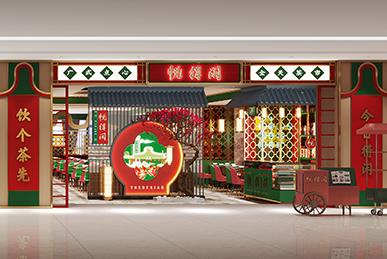 悦得闲广式点心茶楼商场450平标准店空间装修装饰设计