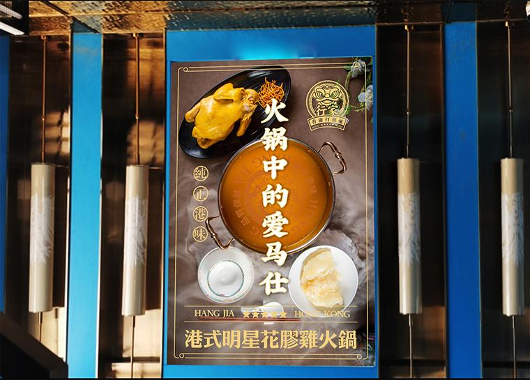 品深餐饮全案策划设计银川行家花胶鸡火锅项目纪实