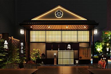 玉椿烧鸟居酒屋日本料理空间全案装饰设