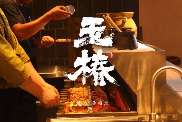 日料玉椿烧鸟居酒屋餐饮品牌VI形象系统