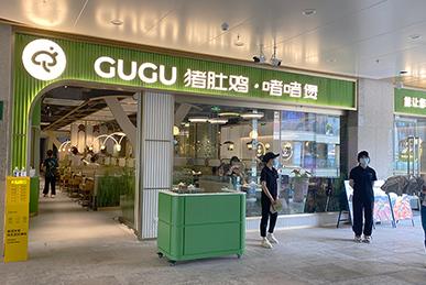 GUGU猪肚鸡广式火锅啫啫煲餐饮空间全案设