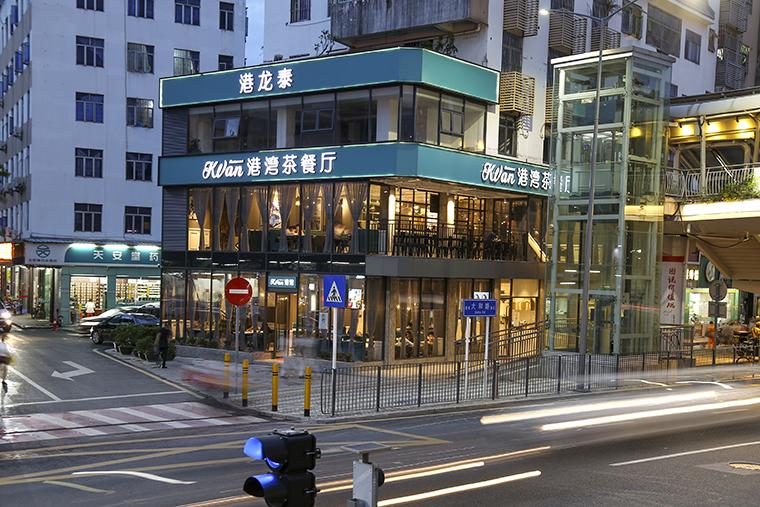 港湾茶餐厅餐饮全案设计-4