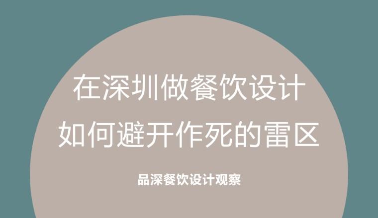 在深圳做餐饮设计,如何避开作死的雷区