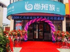 热烈祝贺尚班族城市快餐连云港汽车站店盛装开业