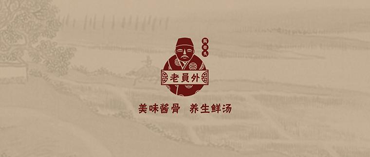 老员外火锅店餐饮全案设计-1
