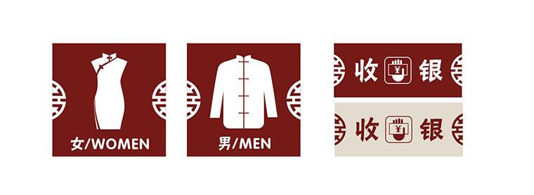 老员外火锅店餐饮全案设计-8