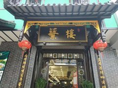 热烈祝贺蘩楼蛇口店于4月23日开启试营业