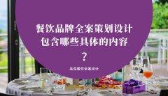 餐饮品牌全案策划设计包含哪些具体的内容?(1)