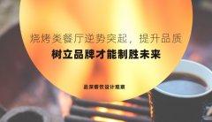 烧烤类餐厅逆势突起,提升品质,树立品牌才能制胜未来