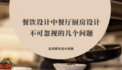 餐饮设计中餐厅厨房设计不可忽视的几个问题,餐厅老板要特别注意