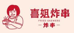 """从新晋""""流量王""""喜姐炸串分析餐饮品牌取名和餐饮空间门头设计的技巧!"""