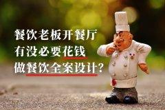 餐饮老板开餐厅有没必要花钱做餐饮全案设计?
